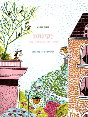 cover image of יקינתון - Yakinton: A Story about Friendship and Song