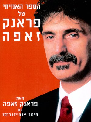 cover image of הספר האמיתי של פרנק זאפה - Frank Zappa 's Real Book