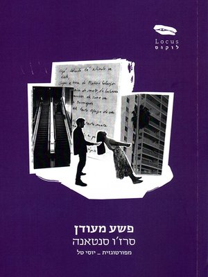 cover image of פשע מעודן - A Delicate Crime
