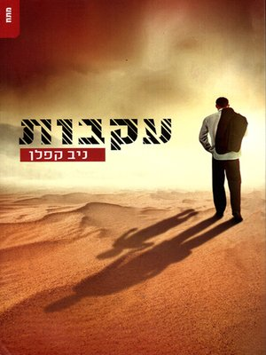 cover image of עקבות - Trail