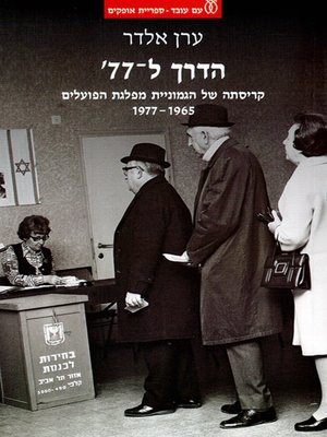 cover image of הדרך ל77 - The Road to 77