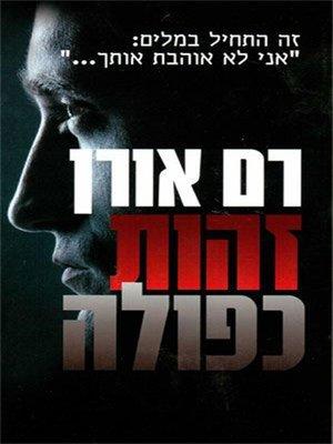 cover image of זהות כפולה - Double Identity