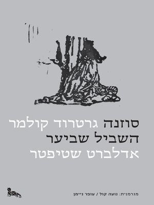 cover image of סוזנה/ השביל שביער - Suzanna/ The Path in the Forest