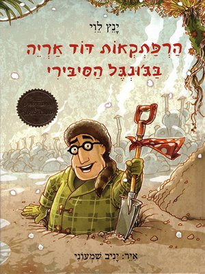 cover image of הרפתקאות דוד אריה (2) בג'ונגל הסיבירי - Uncle Leo's Adventures in the Siberian Jungle