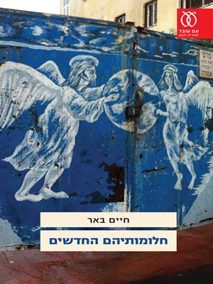 cover image of חלומותיהם החדשים - Their New Dreams