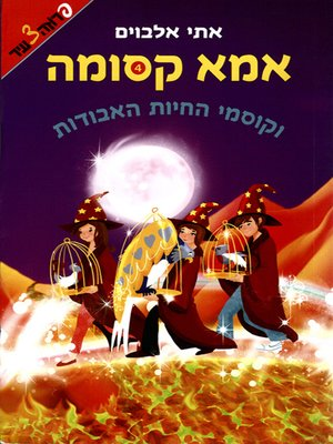 cover image of אמא קסומה (4) וקוסמי החיות האבודות - Magical Mom 4 - And the Lost Animals Magicians