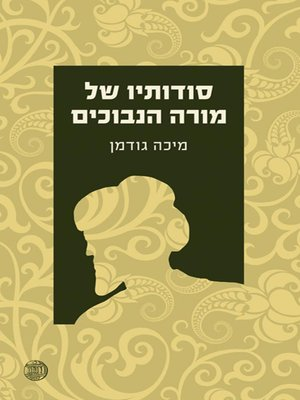 cover image of סודותיו של מורה הנבוכים - The Secrets of the Guide for the Perplexed