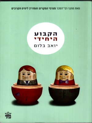 cover image of הקבוע היחידי - The Unswitchable