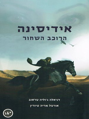 cover image of אידיסינה - הרוכב השחור - Idisina: The Black Rider