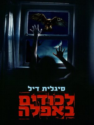 cover image of לכודים באפלה - Trapped in the Dark