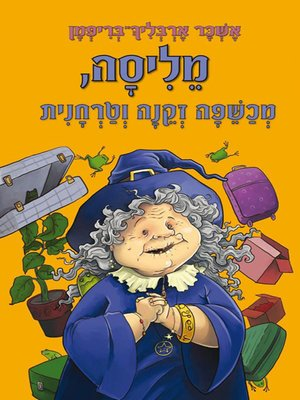 cover image of מליסה - מכשפה זקנה וטרחנית - Melissa - a Hard-working Old Witch