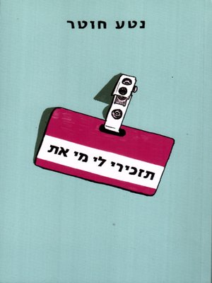cover image of תזכירי לי מי את - Who Are You Again?