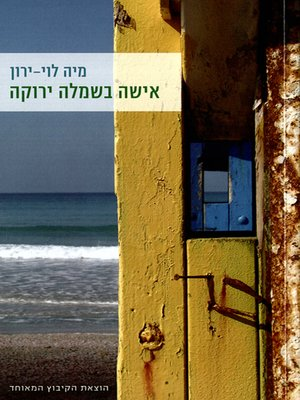 cover image of אישה בשמלה ירוקה - A Woman in Green Dress