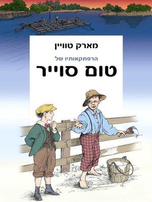 cover image of הרפתקאותיו של טום סוייר - The Adventures of Tom Sawyer