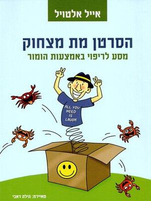 cover image of הסרטן מת מצחוק