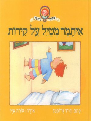 cover image of איתמר מטיל על קירות - Itamar Walks on Walls