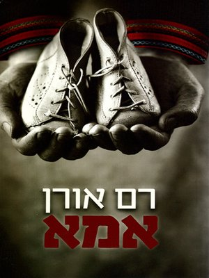 cover image of אמא - Mother