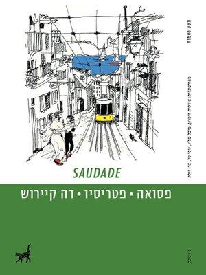 cover image of סאודד - Saudade