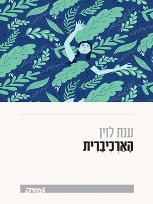 cover image of הארכיברית - The Archivist