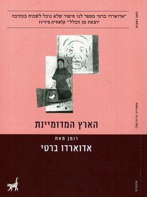cover image of הארץ המדומיינת - The Imaginary Land