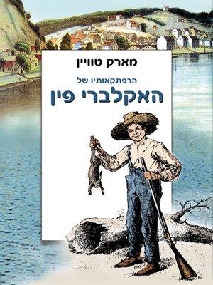 cover image of הרפתקאותיו של האקלברי פין - Adventures of Huckleberry Finn