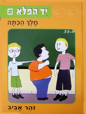 cover image of יד הפלא (2) מלך הכתה - The Wonder Hand (2) The King of the Classroom