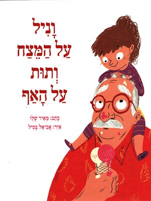 cover image of וניל על המצח ותות על האף - Vanilla on His Forehead, Strawberries on His Nose