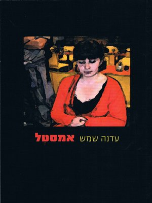 cover image of אמסטל - Amstel