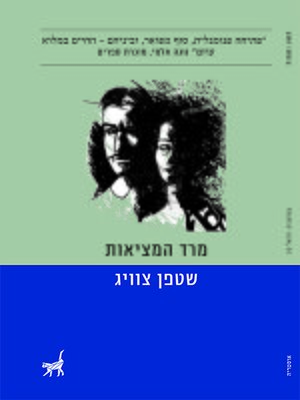 cover image of מרד המציאות - The Resisnance of Reality