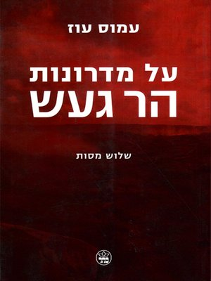 cover image of על מדרונות הר געש - שלוש מסות - On the Slopes of a Volcano - Three Masses