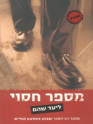 cover image of מספר חסוי - Lineup