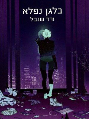 cover image of בלגן נפלא - Wonderful Mess