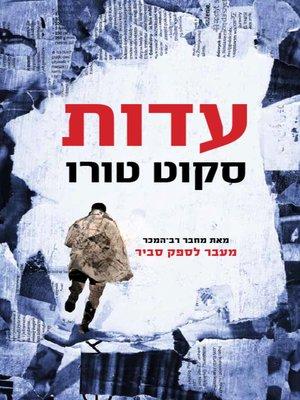 cover image of עדות - Testimony