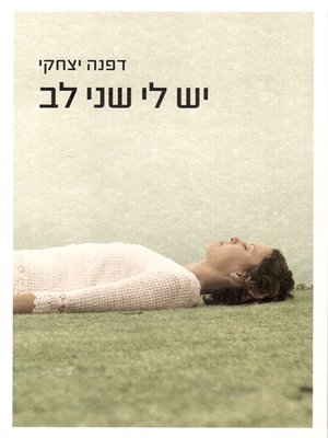 cover image of יש לי שני לב - I have two hearts