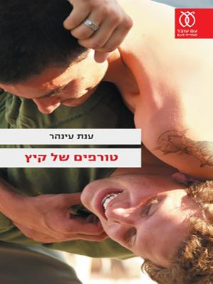 cover image of טורפים של קיץ - Summer Predators