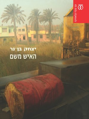 cover image of האיש משם - A Man from There