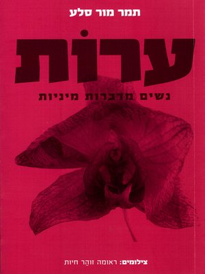 cover image of ערות - Awakened - Women Talk Sexuality
