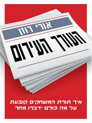 cover image of העורך העירום - The Naked Editor