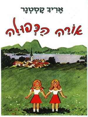 cover image of אורה הכפולה - The Parent Trap
