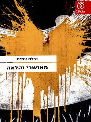 cover image of מאושרי והלאה - From Oshri to the Rest