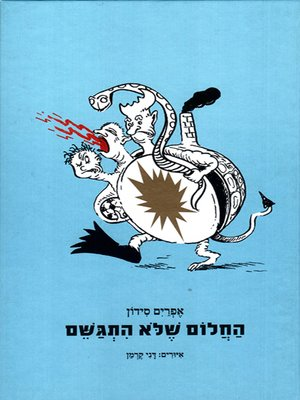 cover image of החלום שלא התגשם - The Dream that Never Came True