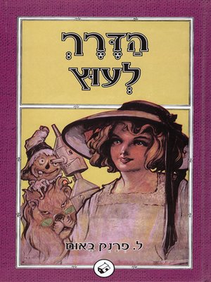 cover image of הדרך לעוץ - The Way to Oz