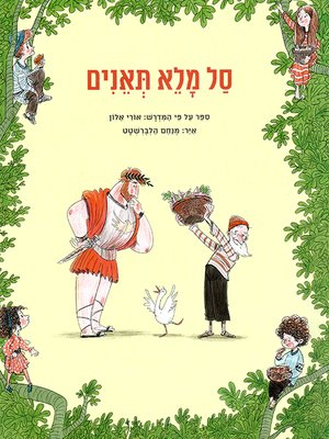 cover image of סל מלא תאנים - A basket filled with figs