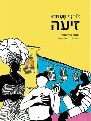 cover image of זיעה - Sweat