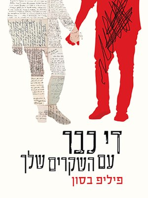 cover image of די כבר עם השקרים שלך - Enough with your Lies
