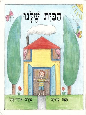 cover image of הבית שלנו - Our House