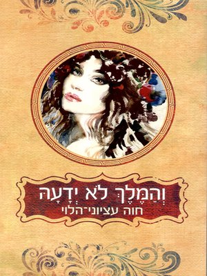 cover image of והמלך לא ידעה - And the King Didn't Know Her
