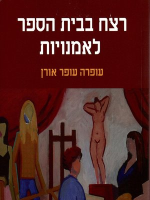 cover image of רצח בבית הספר לאומנויות - Murder at the School of the Arts