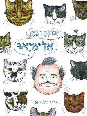 cover image of אלימיאו - Elimiao