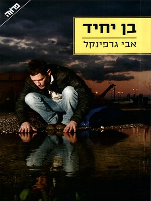 cover image of בן יחיד - Only Child